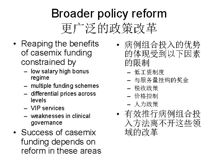 Broader policy reform 更广泛的政策改革 • Reaping the benefits of casemix funding constrained by –