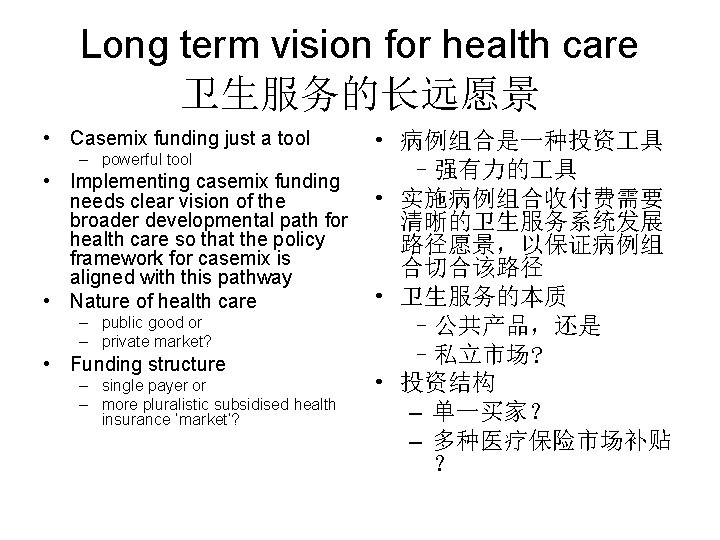 Long term vision for health care 卫生服务的长远愿景 • Casemix funding just a tool •