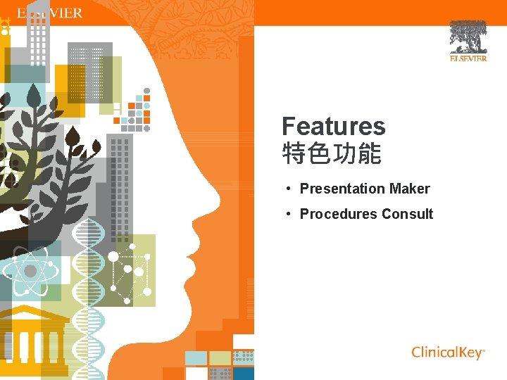 Features 特色功能 • Presentation Maker • Procedures Consult
