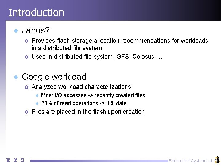 Introduction l Janus? £ £ l Provides flash storage allocation recommendations for workloads in