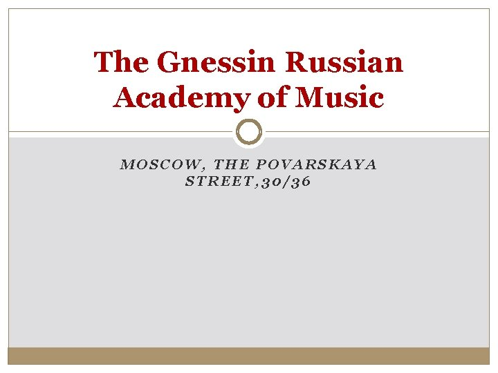 The Gnessin Russian Academy of Music MOSCOW, THE POVARSKAYA STREET, 30/36
