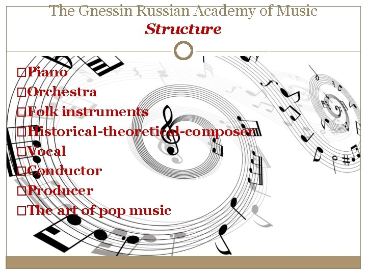 The Gnessin Russian Academy of Music Structure �Piano �Orchestra �Folk instruments �Historical-theoretical-composer �Vocal �Conductor