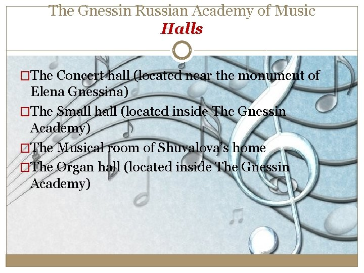 The Gnessin Russian Academy of Music Halls �The Concert hall (located near the monument