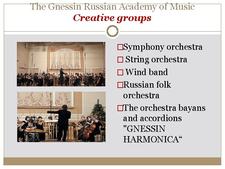 The Gnessin Russian Academy of Music Creative groups �Symphony orchestra � String orchestra �