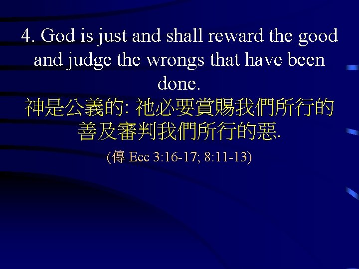 4. God is just and shall reward the good and judge the wrongs that