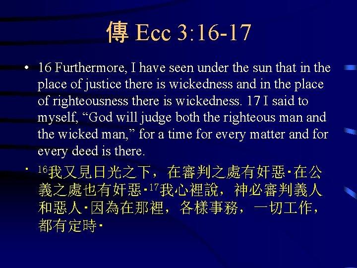 傳 Ecc 3: 16 -17 • 16 Furthermore, I have seen under the sun