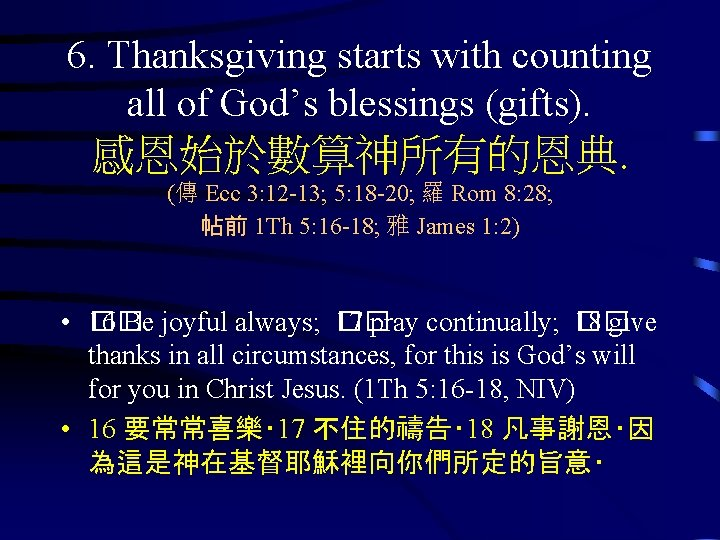 6. Thanksgiving starts with counting all of God's blessings (gifts). 感恩始於數算神所有的恩典. (傳 Ecc 3:
