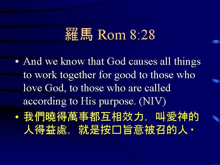 羅馬 Rom 8: 28 • And we know that God causes all things to