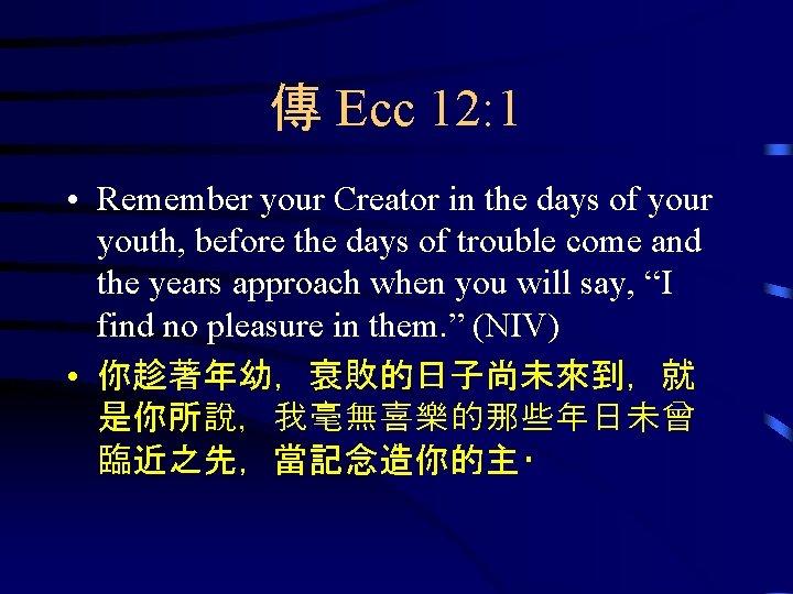 傳 Ecc 12: 1 • Remember your Creator in the days of your youth,