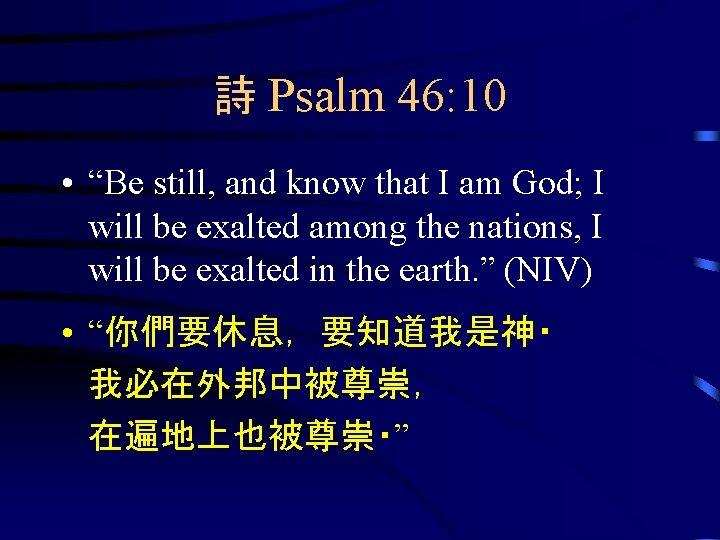 """詩 Psalm 46: 10 • """"Be still, and know that I am God; I"""