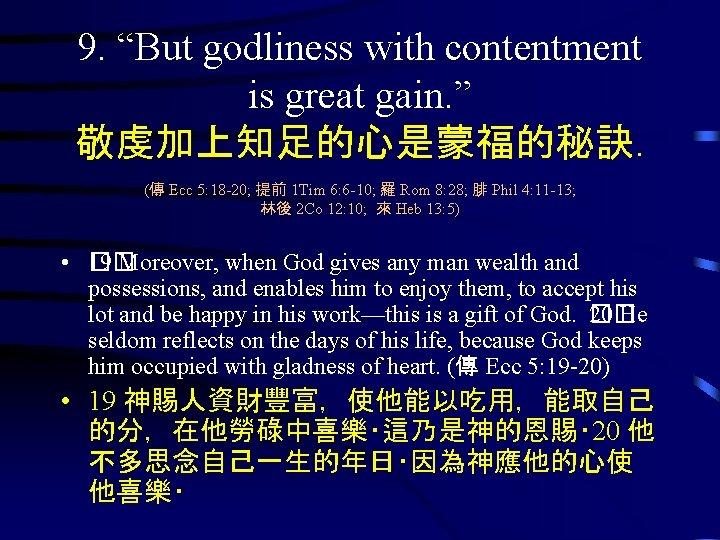 "9. ""But godliness with contentment is great gain. "" 敬虔加上知足的心是蒙福的秘訣. (傳 Ecc 5: 18"
