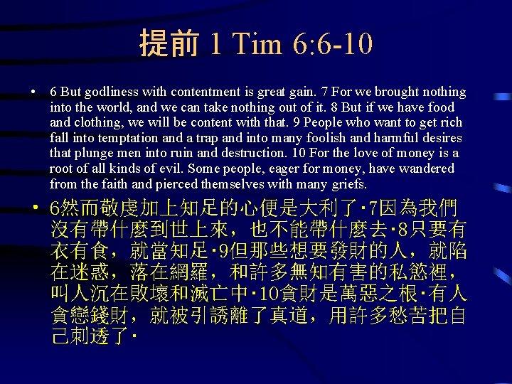 提前 1 Tim 6: 6 -10 • 6 But godliness with contentment is great
