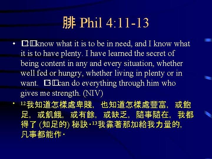 腓 Phil 4: 11 -13 • 12� �� I know what it is to