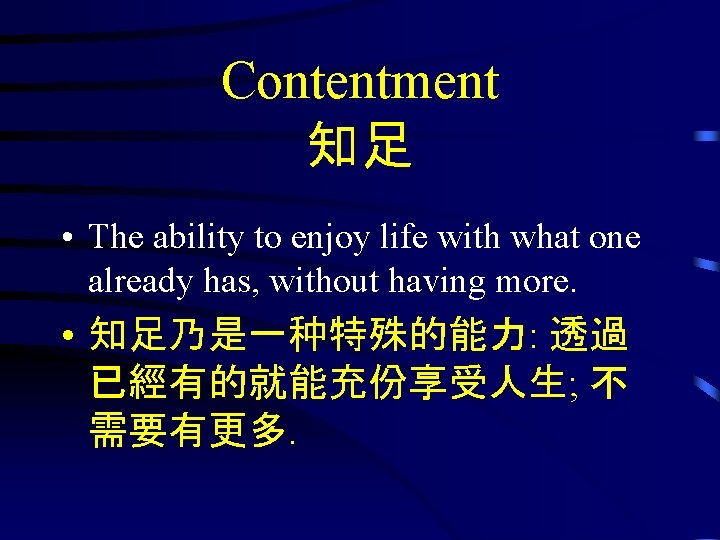 Contentment 知足 • The ability to enjoy life with what one already has, without