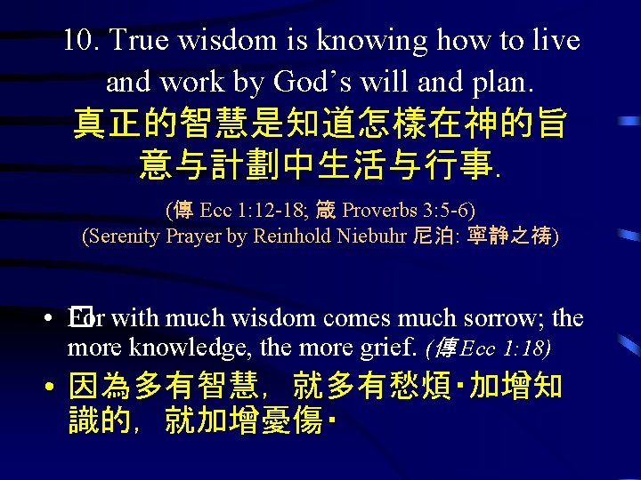 10. True wisdom is knowing how to live and work by God's will and
