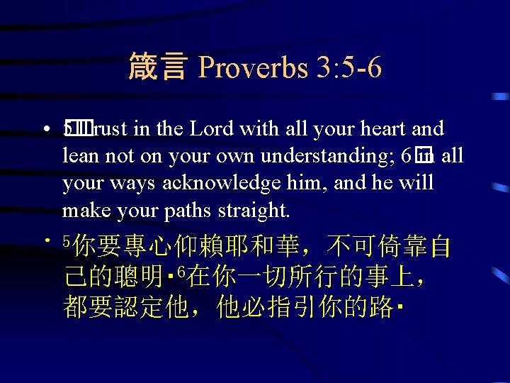 箴言 Proverbs 3: 5 -6 • 5�� Trust in the Lord with all your