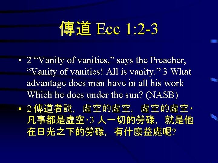 """傳道 Ecc 1: 2 -3 • 2 """"Vanity of vanities, """" says the Preacher,"""