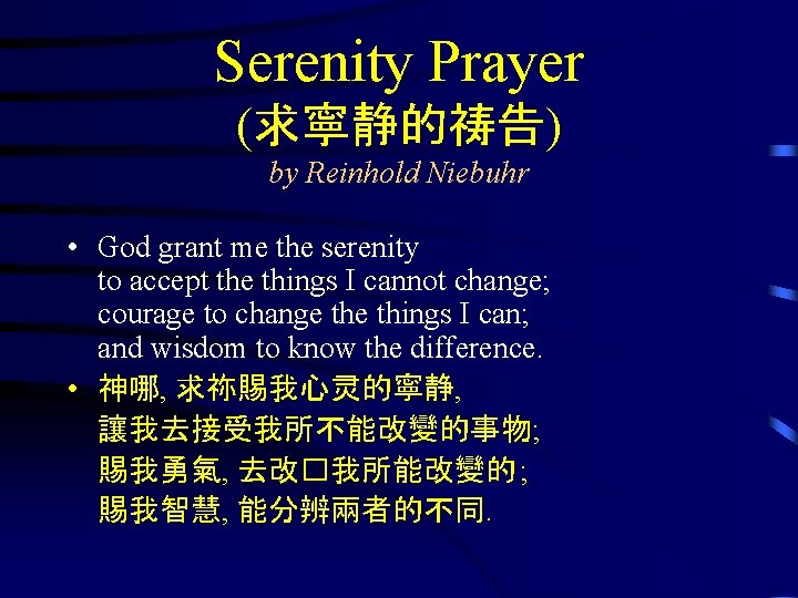 Serenity Prayer (求寧静的祷告) by Reinhold Niebuhr • God grant me the serenity to accept