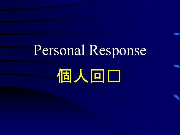 Personal Response 個人回�