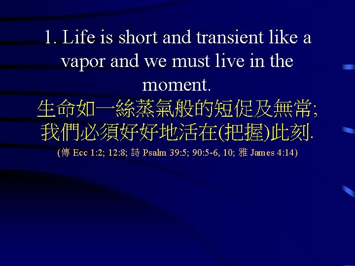 1. Life is short and transient like a vapor and we must live in