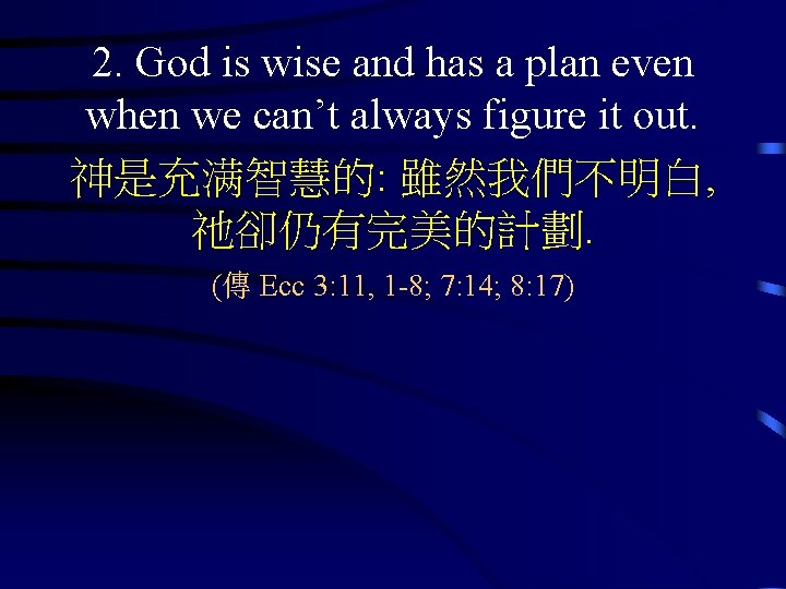 2. God is wise and has a plan even when we can't always figure