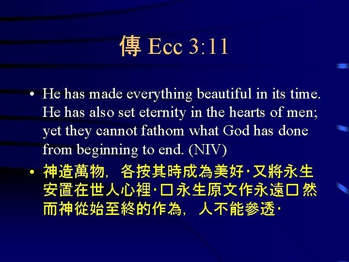 傳 Ecc 3: 11 • He has made everything beautiful in its time. He