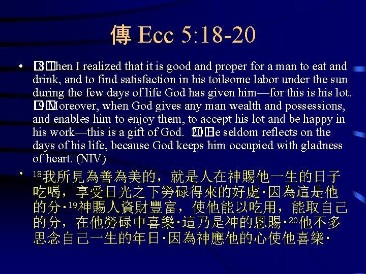 傳 Ecc 5: 18 -20 • 1� 8� Then I realized that it is