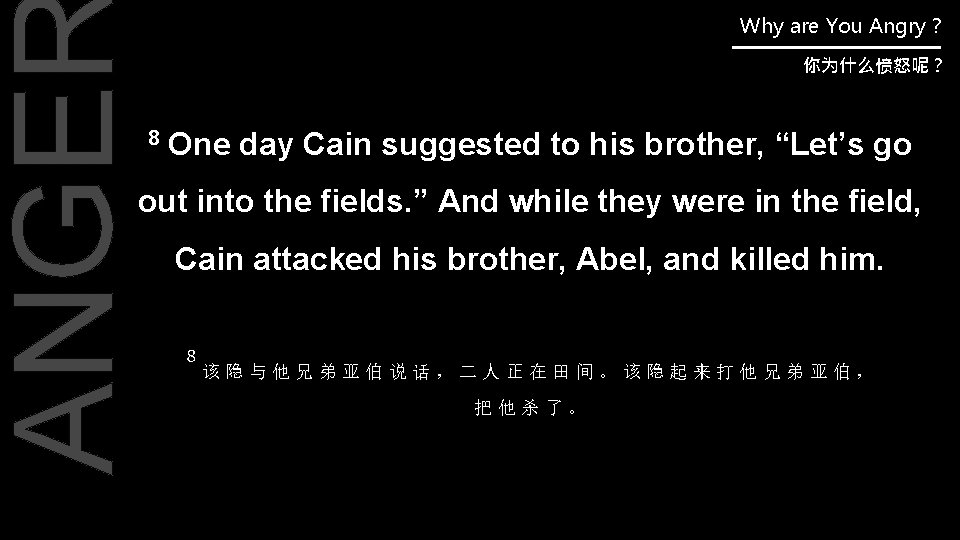 Why are You Angry ? ANGE 你为什么愤怒呢? 8 One day Cain suggested to his