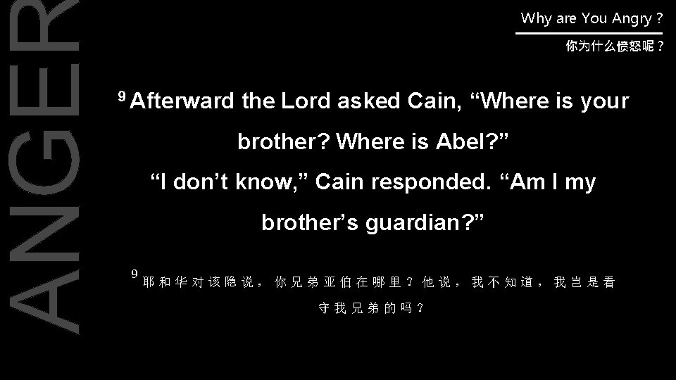 """ANGE Why are You Angry ? 你为什么愤怒呢? 9 Afterward the Lord asked Cain, """"Where"""