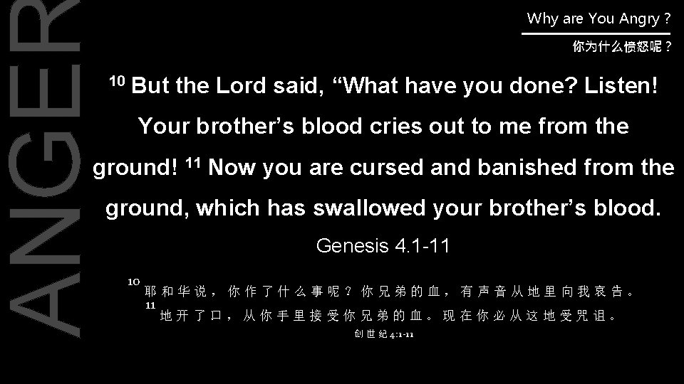 """Why are You Angry ? ANGE 你为什么愤怒呢? 10 But the Lord said, """"What have"""
