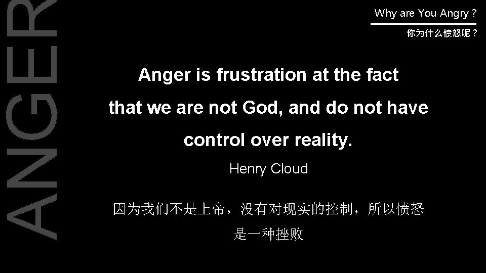 ANGE Why are You Angry ? 你为什么愤怒呢? Anger is frustration at the fact that