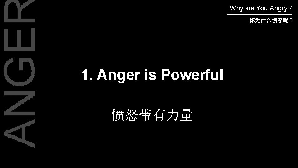 ANGE Why are You Angry ? 你为什么愤怒呢? 1. Anger is Powerful 愤怒带有力量