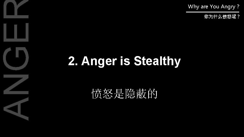 ANGE Why are You Angry ? 你为什么愤怒呢? 2. Anger is Stealthy 愤怒是隐蔽的