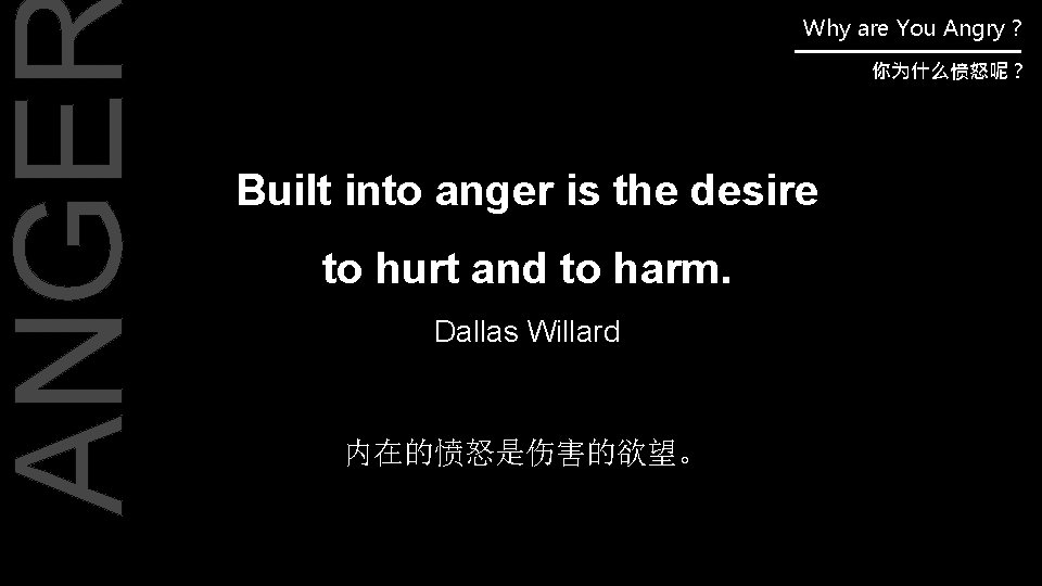ANGE Why are You Angry ? 你为什么愤怒呢? Built into anger is the desire to