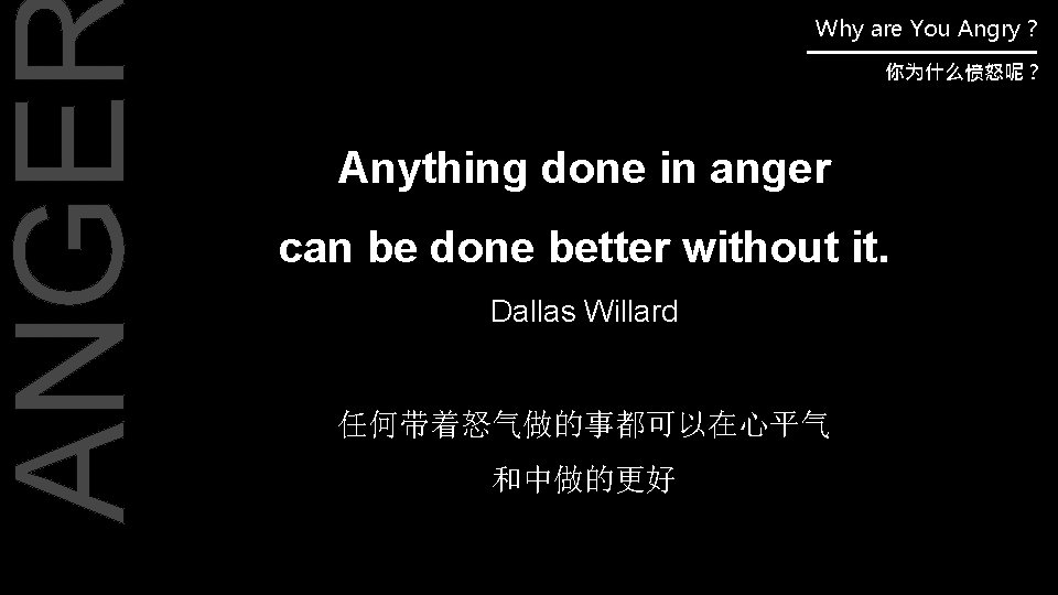 ANGE Why are You Angry ? 你为什么愤怒呢? Anything done in anger can be done