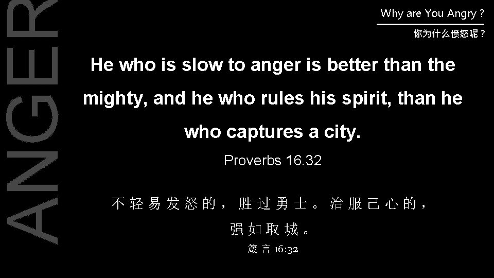 ANGE Why are You Angry ? 你为什么愤怒呢? He who is slow to anger is