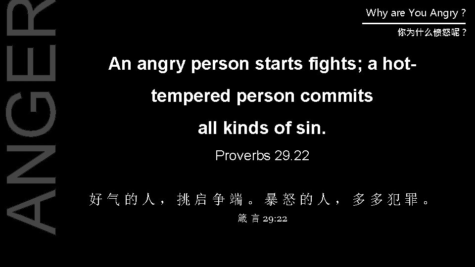 ANGE Why are You Angry ? 你为什么愤怒呢? An angry person starts fights; a hottempered