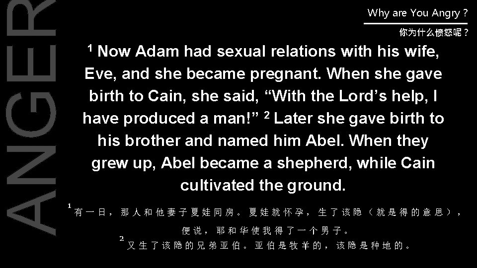 Why are You Angry ? ANGE 你为什么愤怒呢? 1 1 Now Adam had sexual relations