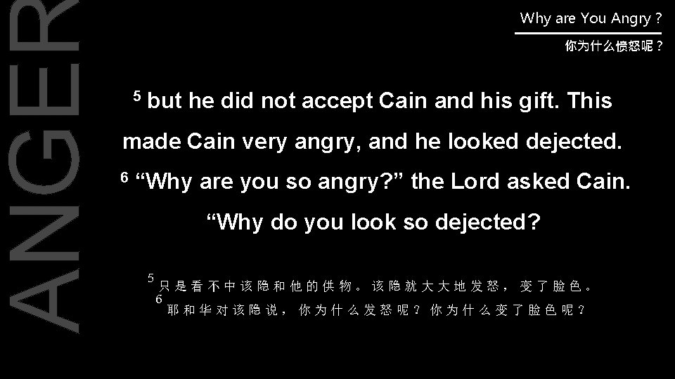 ANGE Why are You Angry ? 你为什么愤怒呢? 5 but he did not accept Cain