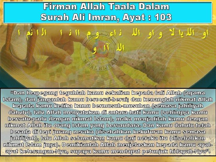 Firman Allah Taala Dalam Surah Ali Imran, Ayat : 103 ﺍﻟ ﺍ ﻧﻡ ﺍ