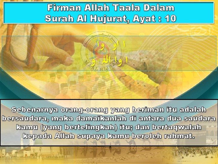 Firman Allah Taala Dalam Surah Al Hujurat, Ayat : 10 ﺍ ﺍﻭ ﻭﺍ ﺍ