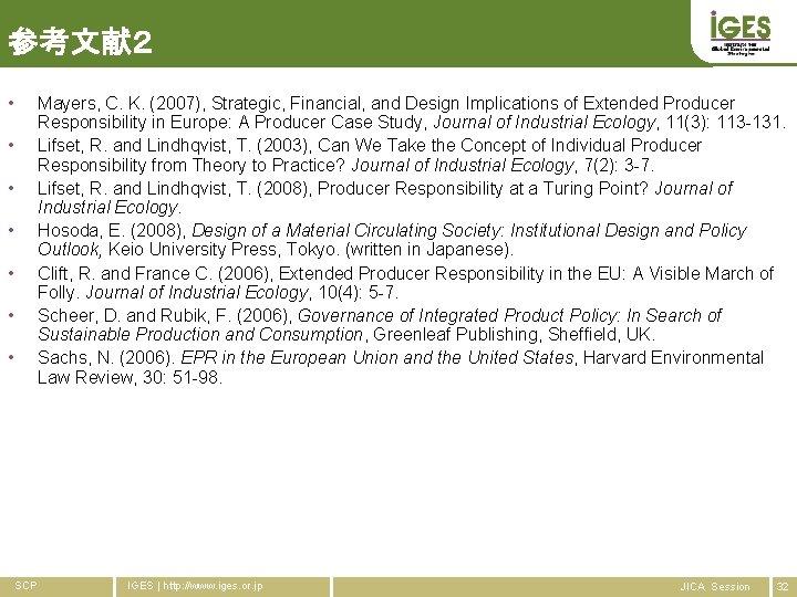 参考文献2 • Mayers, C. K. (2007), Strategic, Financial, and Design Implications of Extended Producer