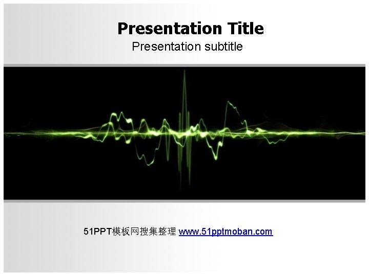 Presentation Title Presentation subtitle 51 PPT模板网搜集整理 www. 51 pptmoban. com
