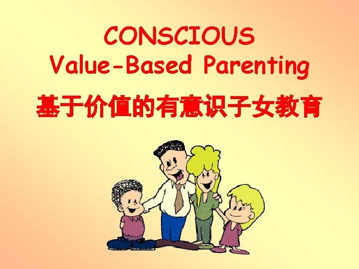 CONSCIOUS Value-Based Parenting 基于价值的有意识子女教育