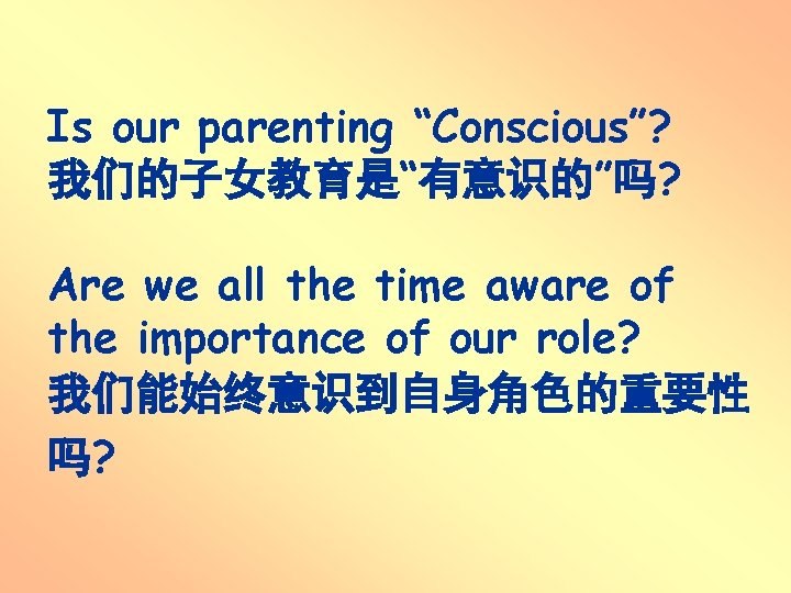 """Is our parenting """"Conscious""""? 我们的子女教育是""""有意识的""""吗? Are we all the time aware of the importance"""