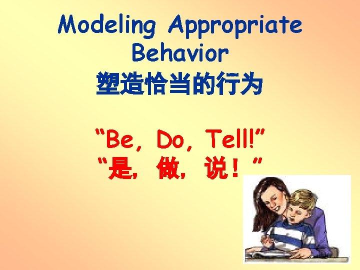 "Modeling Appropriate Behavior 塑造恰当的行为 ""Be, Do, Tell!"" ""是, 做, 说!"""