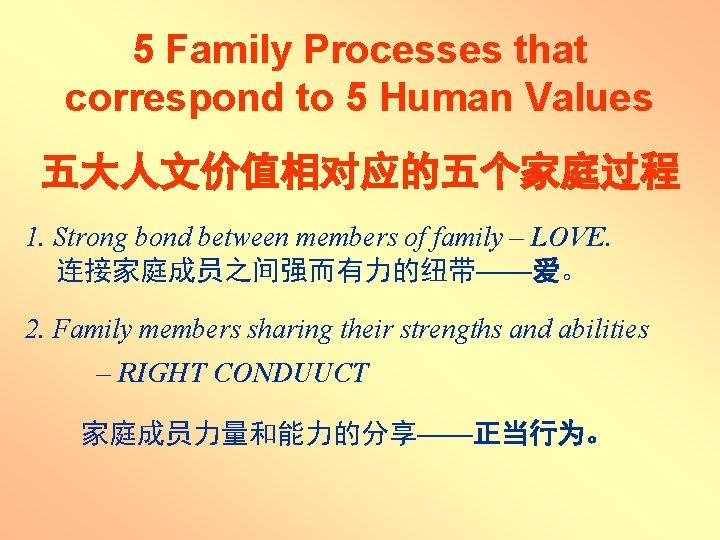 5 Family Processes that correspond to 5 Human Values 五大人文价值相对应的五个家庭过程 1. Strong bond between