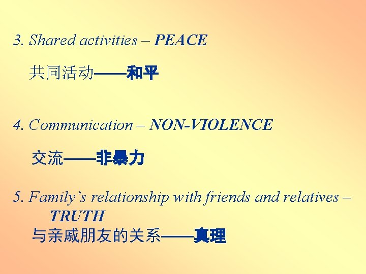 3. Shared activities – PEACE 共同活动——和平 4. Communication – NON-VIOLENCE 交流——非暴力 5. Family's relationship