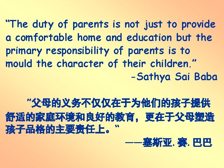 """""""The duty of parents is not just to provide a comfortable home and education"""