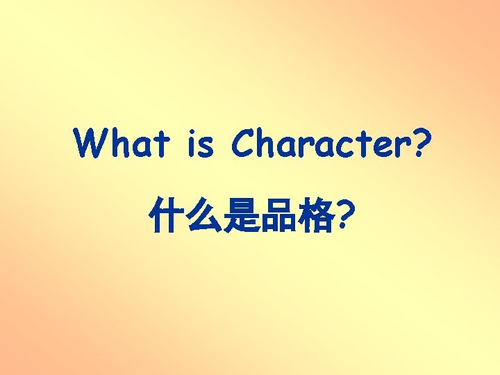 What is Character? 什么是品格?